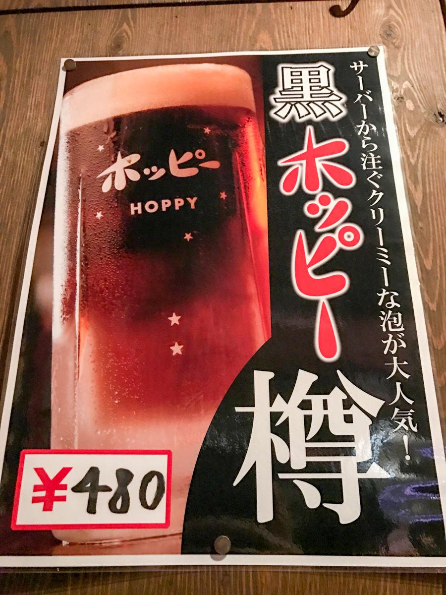 黒生ホッピーのポスター