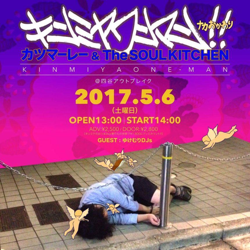カツマーレー&The SOUL KITCHEN ワンマンライブ キンミヤワンマン〜ナカおかわり〜