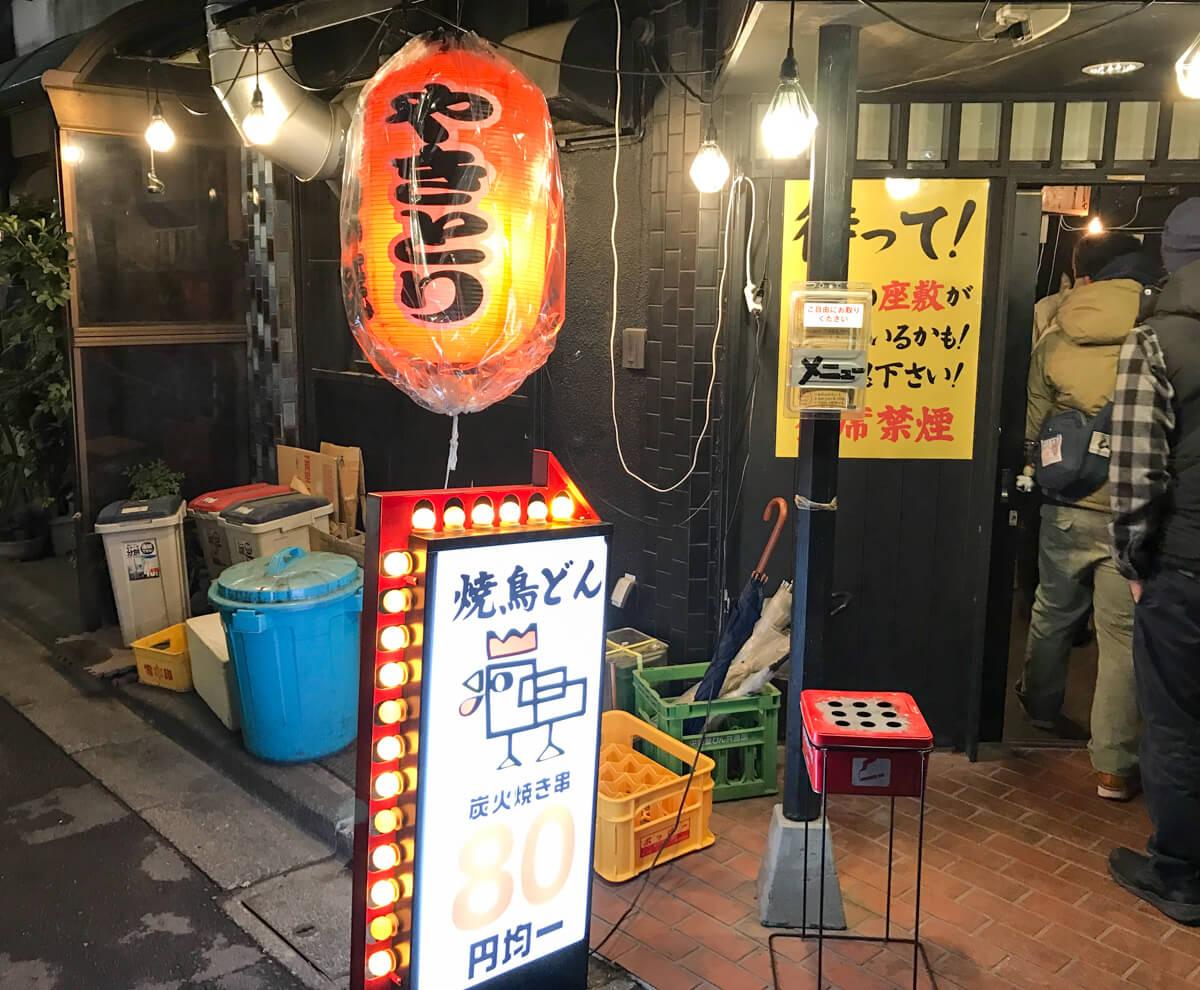 西荻窪「焼鳥どん 西荻窪店」外観